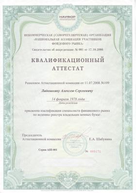 attestat_Ladoshkin.png